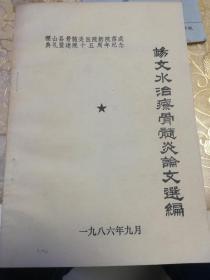 杨文水治疗骨髓炎论文选编