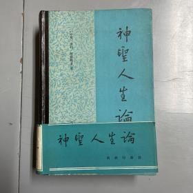 神圣人生论  精装一册 全  1984年一版一印 带原腰封
