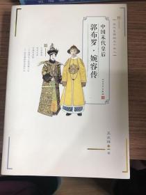 中国末代皇后郭布罗·婉容传