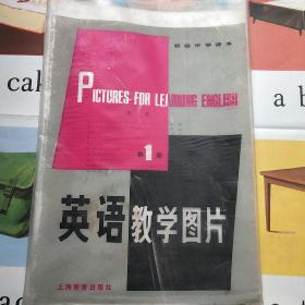 初级中学课本第一册英语教学图片