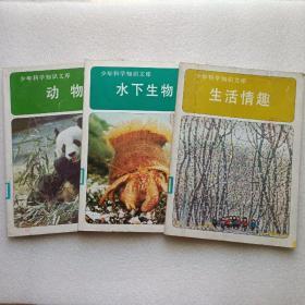 少年科学知识文库:生活情趣 + 水下生物 + 动物   3本合售   馆藏