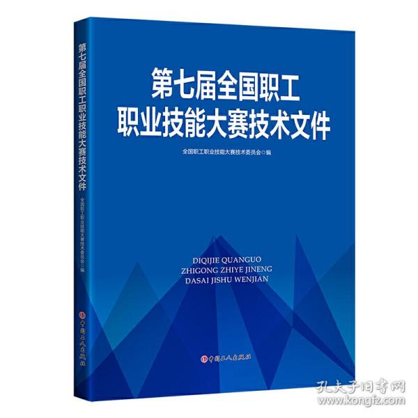 第七届全国职工职业技能大赛技术文件