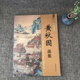 中国名家画集系列 :黄秋园画集