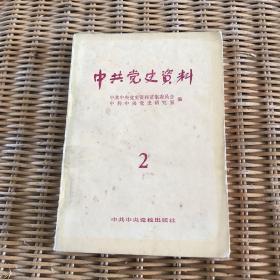 中共党史资料 2