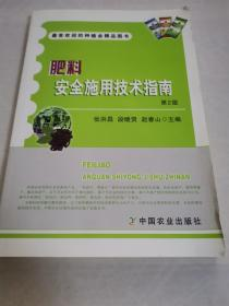 最受欢迎的种植业精品图书:肥料安全施用技术指南(第2版)