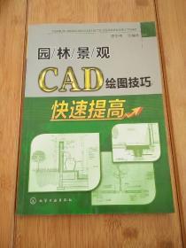 园林景观CAD绘图技巧快速提高