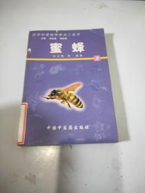 药用动植物种养加工技术. 3.蜜蜂