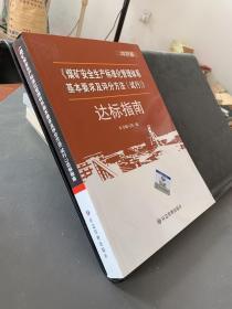 煤矿安全生产标准化管理体系基本要求与评分办法<试行>达标指南(2020版),