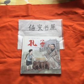"""孔子/""""故事中国""""图画书"""