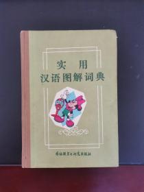 实用汉语图解词典 硬精装本 1982年一版一印