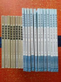 侦查监督指南(总第6辑~25辑):2013年、2014年、2015年、2016年、2017年各第1.2.3.4辑 20册合售