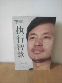 执行智慧DVD+CD6+6