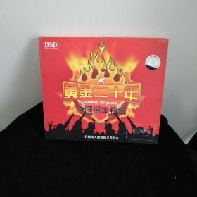 黄金20年中国摇滚精选(光盘)