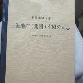 上海地产(集团)有限公司志