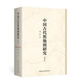 中国古代舆地图研究(修订本)