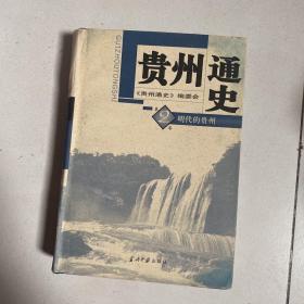 贵州通史 2