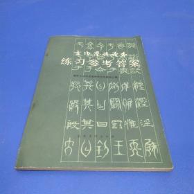 《古代汉语读本》练习参考答案。