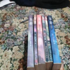哈利·波特系列 6册合售(正版,每册都有防伪水印)