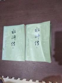 水浒传 上中(四大名著大字本)