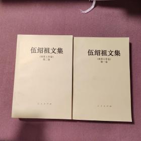 伍绍祖文集,第一卷,第二卷