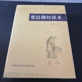 梵语佛经读本