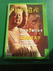 中华遗产2010.7