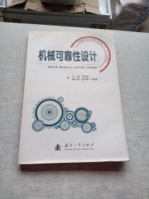 """普通高等院校机械工程学科""""十一五""""规划教材:机械可靠性设计"""