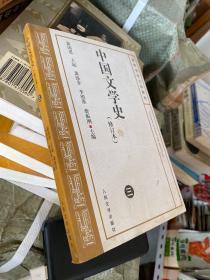 中国文学史   修订本(三)