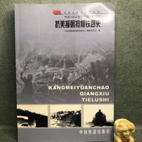 中国人民志愿军铁道工程总队抗美援朝抢修铁路史