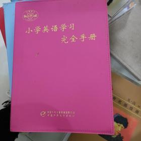 小学英语学习完全手册