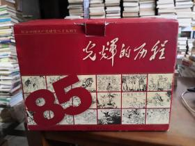 连环画:红旗颂--纪念中国共产党建党八十五周年【全60册】