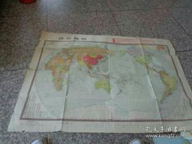 世界地图(大文革时期1开)