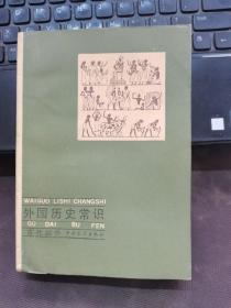 青年文库:外国历史常识