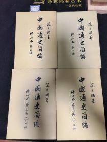 中国通史简编 修订本 四册全