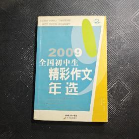 2009全国初中生精彩作文年选