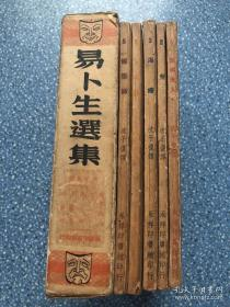 《易卜生选集》5册1套全