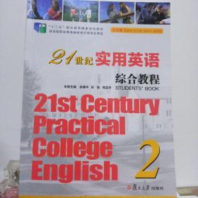 21世纪实用英语综合教程2