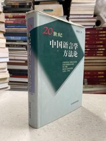 20世纪中国语言学方法论(1898-1998)——这是近年来一本不可多得的经典语言学专著。作者对20世纪各国学者研究中国境内语言(汉语和少数民族语言)时的具体研究方法进行评价,并进一步做出了方法论高度上的总结,充分肯定了许多中国语言学家世界己的理论眼光,并在一些问题上提出了自己的独到见解,提供了新方法。每一个学习汉语语言学和普通语言学的高校中文系学生都有必要认真阅读一遍
