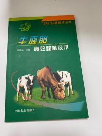 """牛胚胎高效移植技术(""""948 """"引进技术丛书) 【32层】"""