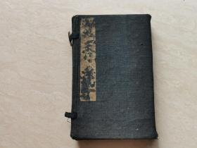 民国石印线装线装本(绣像正续英雄大八义)八册全   带有函套  民国三年上海锦章图书局印行  品相如图