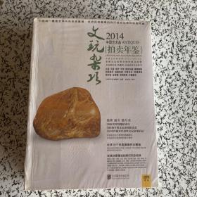 2014中国艺术品拍卖年鉴·文玩杂项