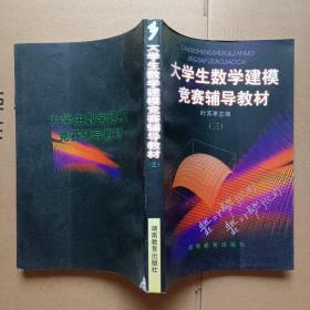 大学生数学建模竞赛辅导教材【第三册】