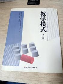 教学模式(第7版)