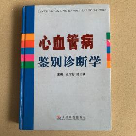 心血管病鉴别诊断学(精装)