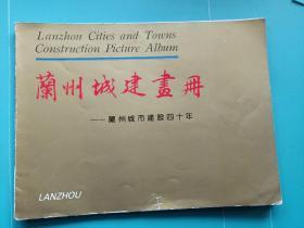 兰州城建画册(老城市回忆)