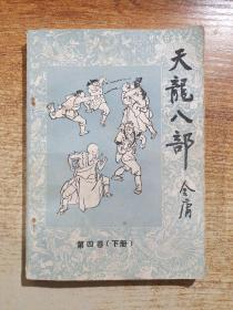 天龙八部   第四卷(下册)