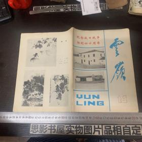 云岭 14 纪念抗日战争胜利四十周年 有李先念题词