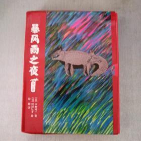 暴风雨之夜(全七册)(爱心树童书)