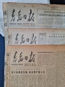 青岛日报(80年代初)6份合售