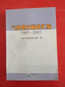 气象地方标准汇编(1997-2007)